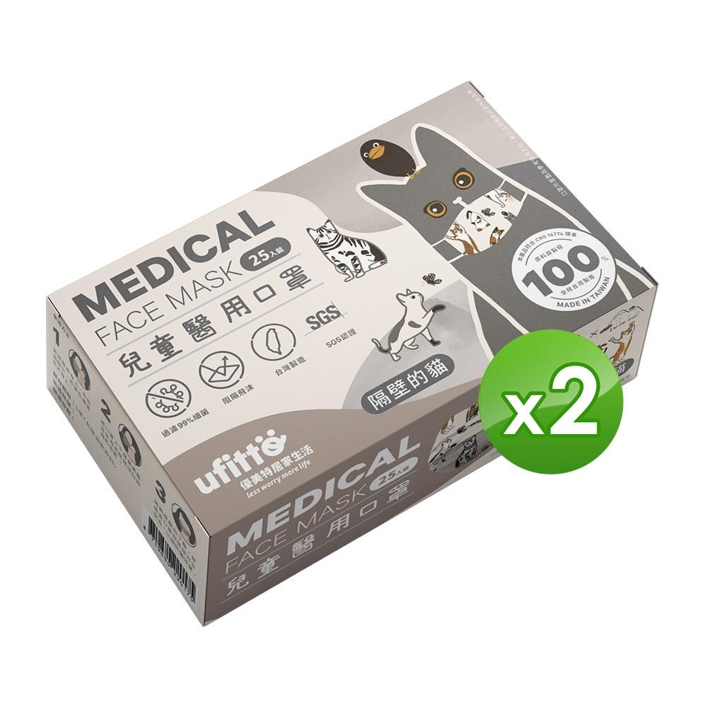 善存 醫用口罩(未滅菌)(雙鋼印)-兒童平面 隔壁的貓(25入/盒x2)