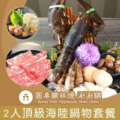 (台北)圓桌鐵板燒涮涮鍋2人頂級海陸鍋物套餐