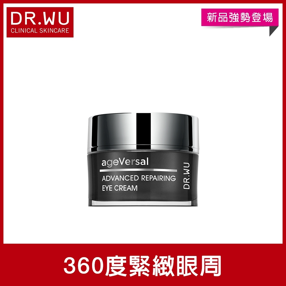 DR.WU超逆齡多肽修復眼霜15ML