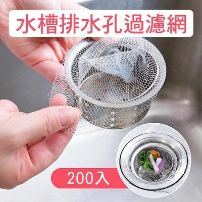 挪威森林日本熱銷水槽過濾網/排水孔濾網(200入)