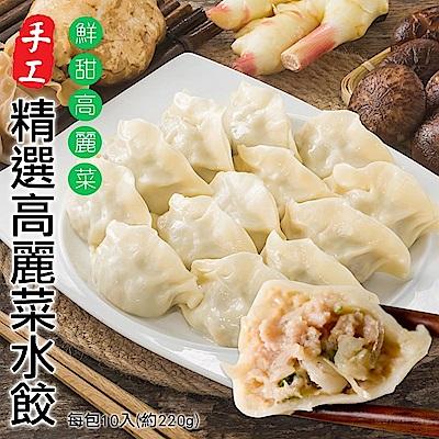 海陸管家精選手工高麗菜韭黃水餃(每包10顆/共約220g) x12