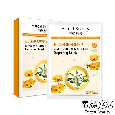 氧顏森活 Forest Beauty 西洋接骨木花新煥修護面膜盒裝(3片入)