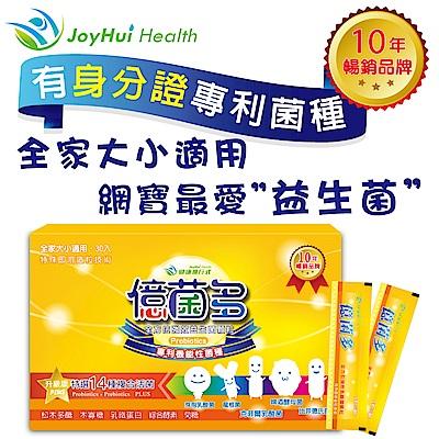 【健康進行式】億菌多益生菌即溶顆粒30包*1盒