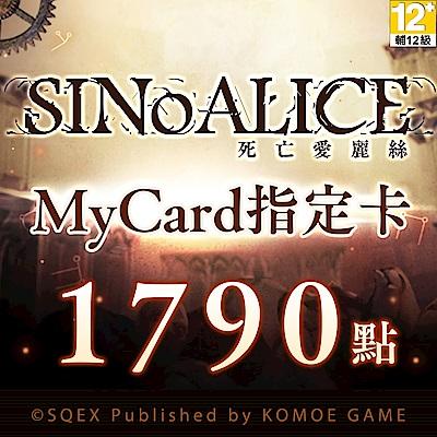 MyCard-死亡愛麗絲指定卡1790點