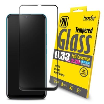 hoda vivo Y17/Y3 2.5D隱形滿版高透光9H鋼化玻璃保護貼