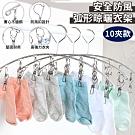 (10入)EZlife真防風不鏽鋼曬衣架衣夾(10夾)