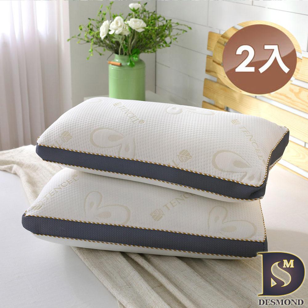 岱思夢 3D天絲獨立筒枕_2入 TENCEL 台灣製造 枕頭 枕心