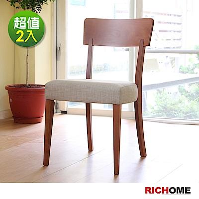 RICHOME 北歐風格實木餐椅(2入)