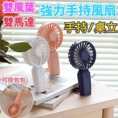 手持USB雙風葉雙馬達掛勾電風扇 可桌立可掛包包