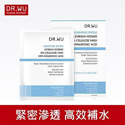 DR.WU保濕亮白生物纖維面膜3PCS