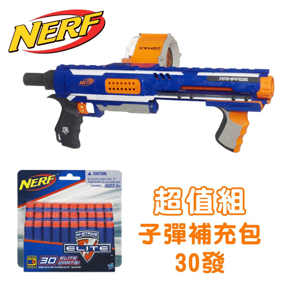 孩之寶Hasbro-NERF菁英系列迅火連發機關槍+子彈補充包(30發)
