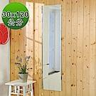 BuyJM 無框斜邊加長型壁貼鏡/裸鏡 30x120cm