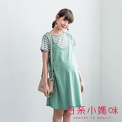 日系小媽咪孕婦裝-韓製哺乳衣~假二件條紋x素面吊帶裙洋裝 (共三色)
