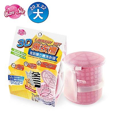 創意達人CareShe全防護3D立體洗衣袋(大)2入