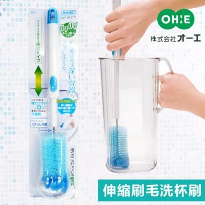 [OHE]日本伸縮刷毛洗杯刷#55507