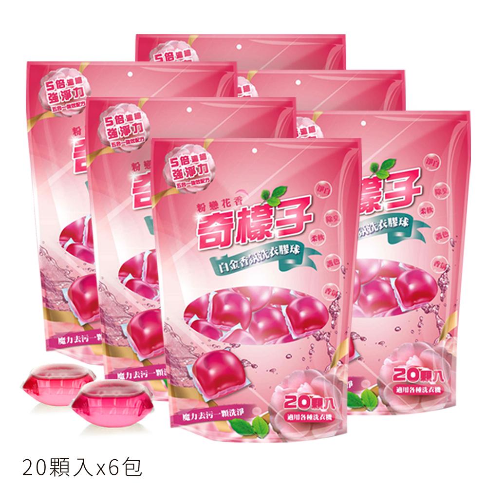 奇檬子五合一白金香氛洗衣膠球-清新花香/粉戀花香 20顆入*6包