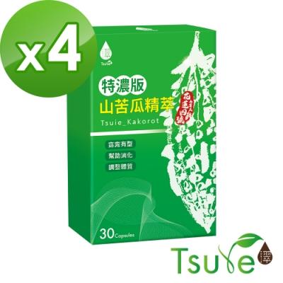 領券折 日濢Tsuie 特濃版山苦瓜精萃(30顆/盒)x4盒