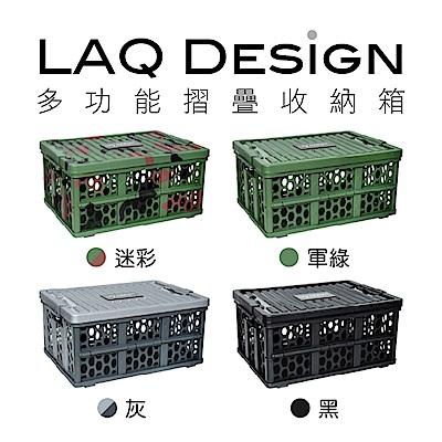 LAQ DESiGN 車用居家三角警示燈多功能折疊式收納箱