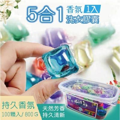 五合一香氛洗衣膠囊洗衣球 (100顆/1盒)X1