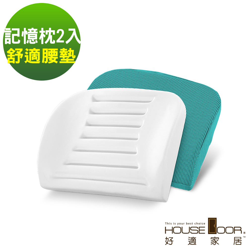 House Door 好適家居 吸濕排濕布 親水性涼感釋壓記憶枕-舒適腰墊(2入)