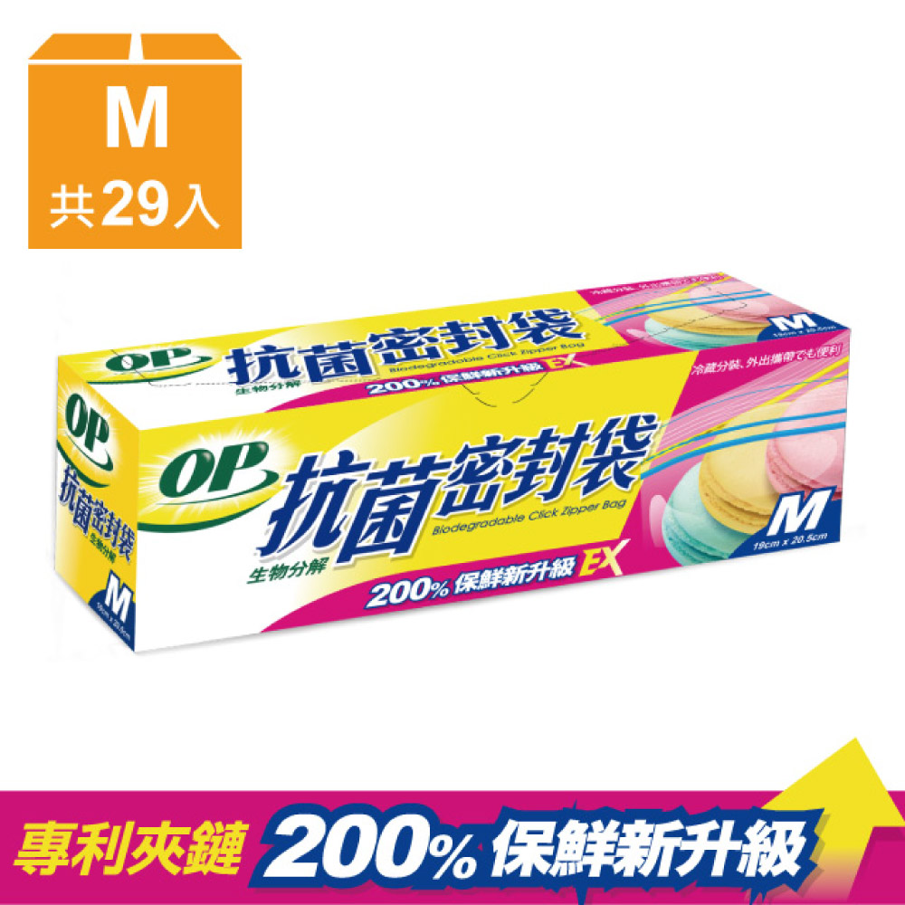OP生物抗菌密封袋 M