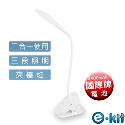 逸奇e-Kit  USB/電池三段式LED橢圓型觸控夾檯燈-國際牌電池 UL-P03