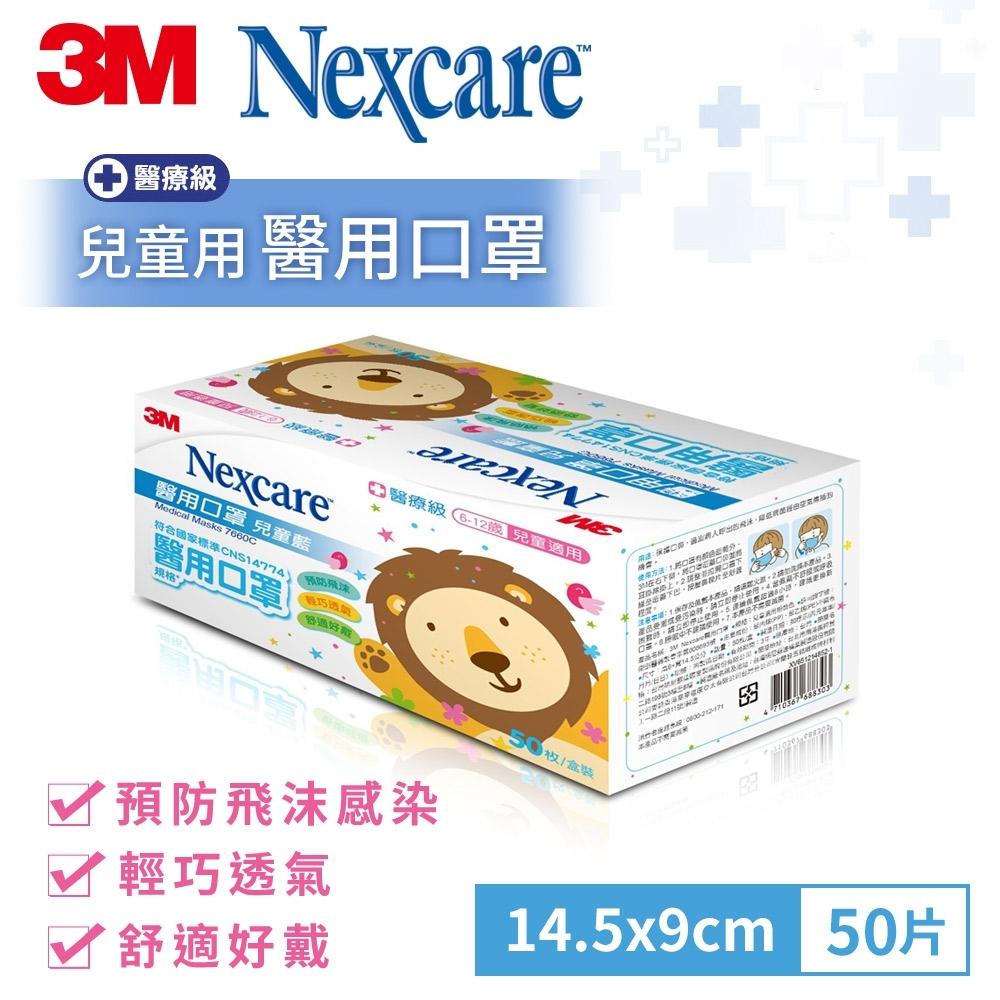3M 7660C 醫用口罩-50片盒裝(粉藍)兒童適用