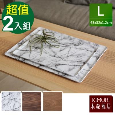 木森雅居 KIMORI simple 45度止滑置物盤/餐盤 L(2入)