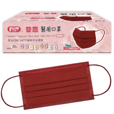 普惠 醫用口罩(未滅菌)-富貴紅(25入/盒)