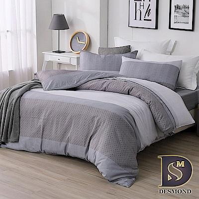DESMOND 摩卡-灰 加大-天絲涼被床包組/3M吸濕排汗專利技術/TENCEL