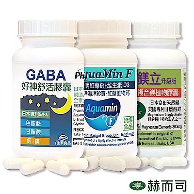 赫而司 輕鬆好眠組 好神舒活GABA60顆裝+愛爾蘭紅藻鈣60顆裝+好鎂立複合鎂100顆裝