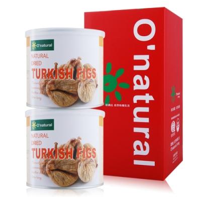 O-natural 歐納丘 純天然土耳其無花果乾禮盒(200gX2)