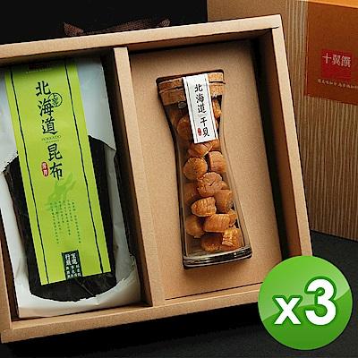 十翼饌 北海道特賞 (北海道干貝+北海道昆布) 3組