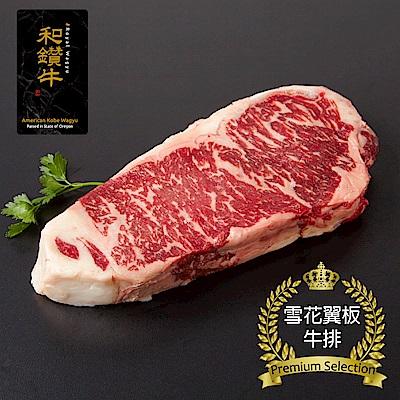 【漢克嚴選】美國和牛PRIME雪花翼板牛排3片(150g±10%/片)