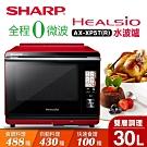 SHARP夏普 30L HEALSIO水波爐/紅 AX-XP5T(R)