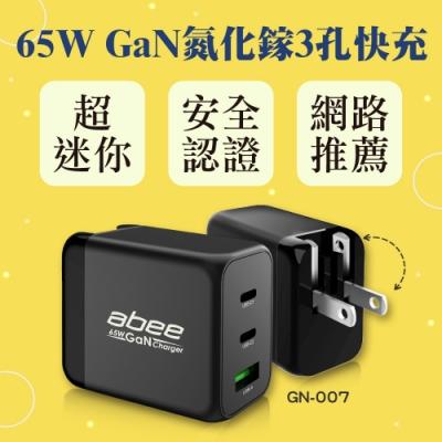 時時樂限定-【Abee 快譯通】超強 65W GaN 氮化鎵 快充 充電器  USB-C USB-A