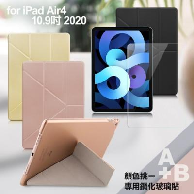Xmart for iPad Air4 10.9吋 2020 清新簡約超薄Y折皮套+專用玻璃組合