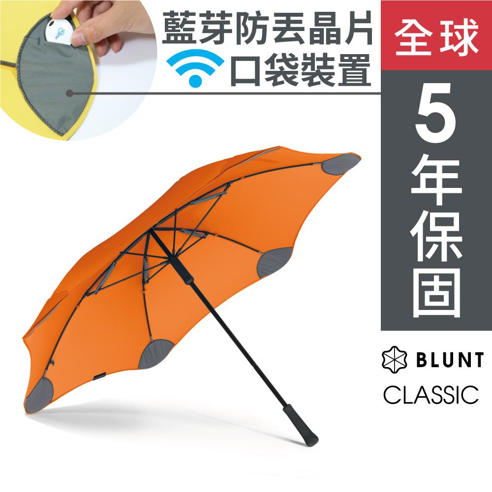 BLUNT CLASSIC 直傘大號 扶桑橘