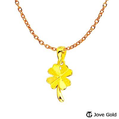 Jove Gold 漾金飾 好日子黃金墜子 送項鍊