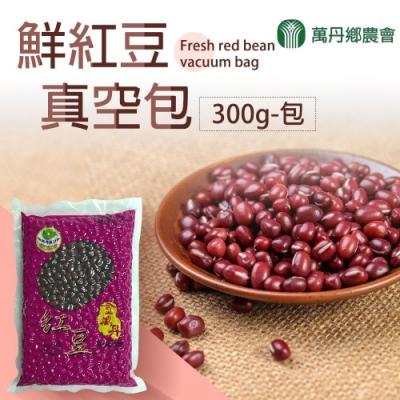 【萬丹鄉農會】鮮紅豆 (300g / 包 x4包)