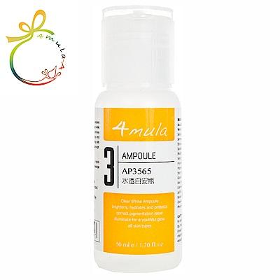 4mula 膚慕蕾 臉部修護系列 水透白安瓶 (50ml)