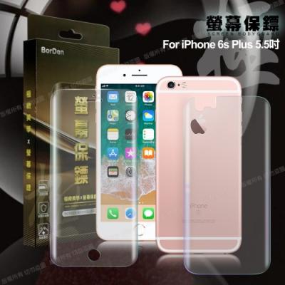 BorDen 霧面螢幕保鏢iPhone 6s Plus 5.5吋滿版自動修復保護膜前後保護貼組