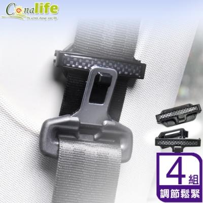 Conalife 車用安全帶扣夾(4組)