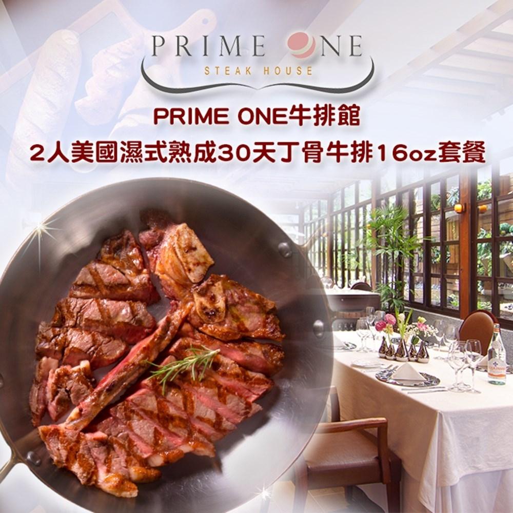 台北花園大酒店 PRIME ONE牛排館-美國Prime濕式熟成30天丁骨牛排雙人套餐