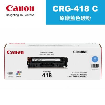 CANON CRG-418C 原廠彩色碳粉匣-藍色