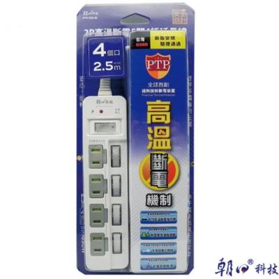 【BWW嚴選】朝日科技 PTP-254-25 2P高溫斷電5開4插8.3尺延長線 1入