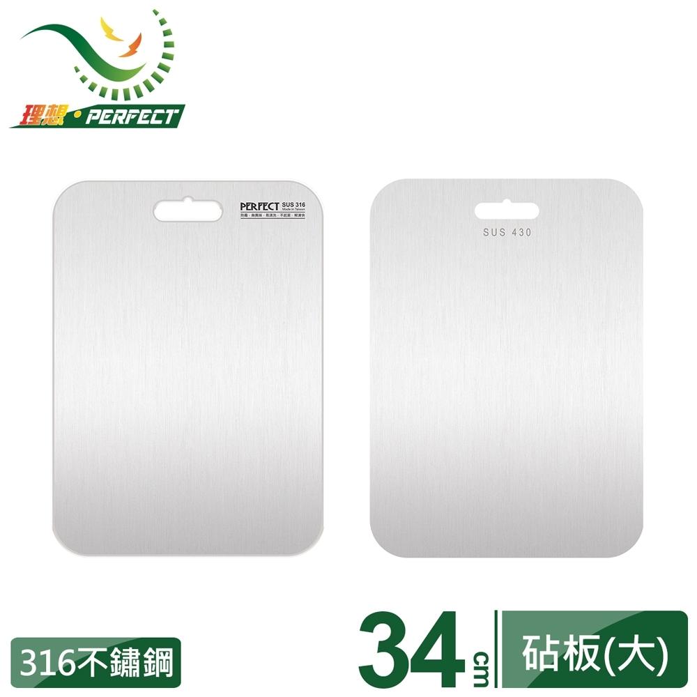 【PERFECT 理想】極緻316不銹鋼砧板-大(34cmx47cm)