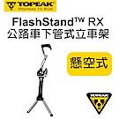 Topeak跑車下管式立車架FlashStand RX