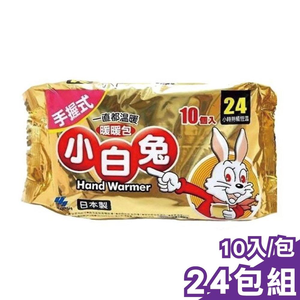 日本 小林製藥 小白兔暖暖包 10片入X24包