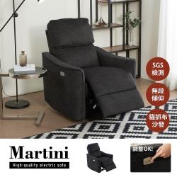 H&D 馬丁尼高背貓抓布機能電動單人沙發